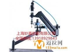 安全快速,螺牙精度高,操作简便的气动攻丝机MJ316